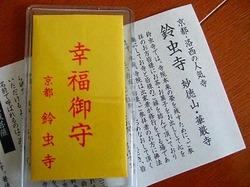 suzu3-e.jpgのサムネイル画像のサムネイル画像