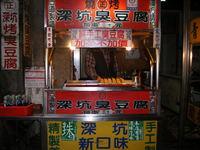 臭豆腐.JPGのサムネイル画像のサムネイル画像