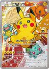 kira_pikachu.jpgのサムネイル画像のサムネイル画像