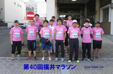 第40回福井マラソン3.jpg