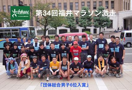 34回福井マラソン.jpg