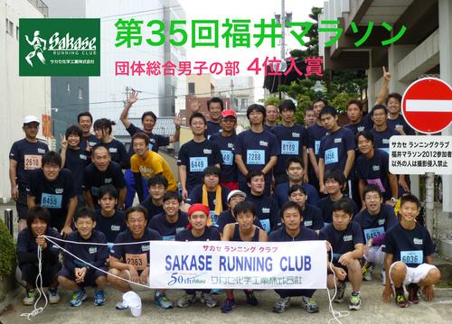 2012FUマラソン.JPGのサムネイル画像