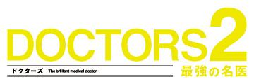 doctors2_logo.jpg